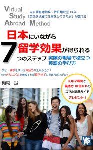 日本にいながら留学効果が得られる7つのステップ