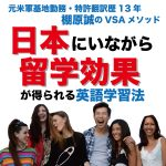 Podcast番組「日本にいながら留学効果が得られる英語学習法」開局