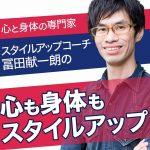 Podcast番組「スタイルアップコーチ冨田献一朗の『心も身体もスタイルアップ』」開局