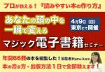 4月9日(日)人生が変わるマジック電子書籍セミナー開催