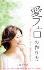 電子書籍「愛フェロの作り方」出版